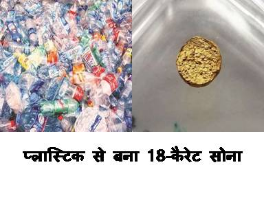 प्लास्टिक से बना 18-कैरेट सोना