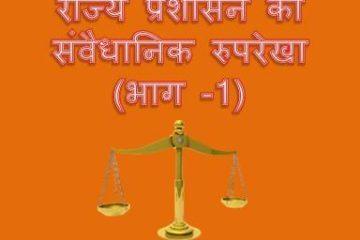 राज्य प्रशासन का संवैधानिक रुपरेखा (भाग -1)