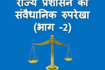 राज्य प्रशासन का संवैधानिक रुपरेखा (भाग -2)