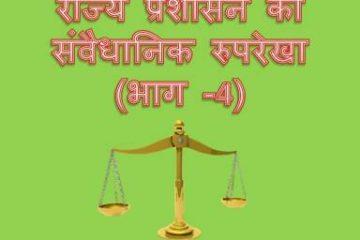 राज्य प्रशासन का संवैधानिक रुपरेखा (भाग -4)